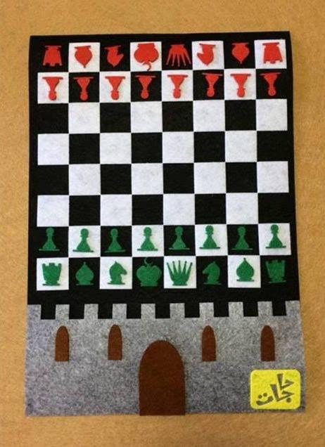 لعبة الشطرنج للاطفال