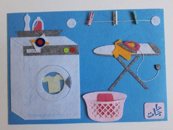 لعبة الغسيل لتنمية مهارة الطفل