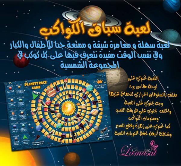 لعبة سباق الكواكب لعبة سهلة للأطفال