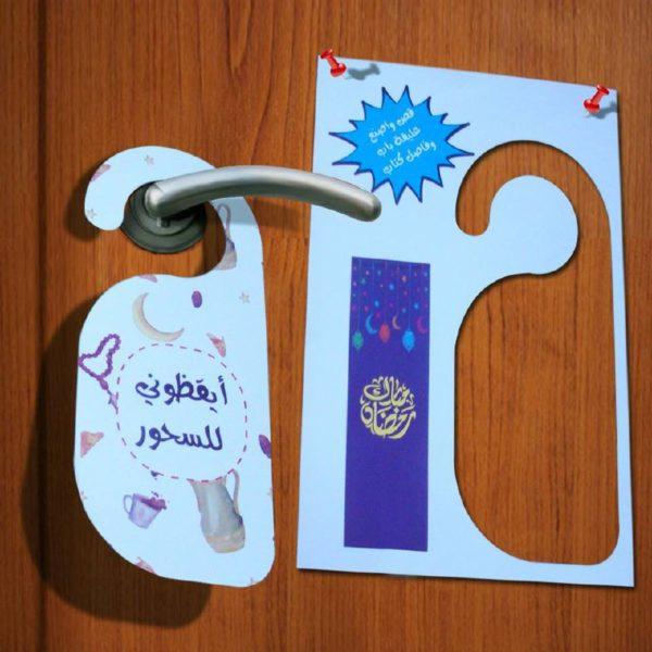 مجموعة انشطة رمضانية للاطفال عليقة الباب والبوك مارك