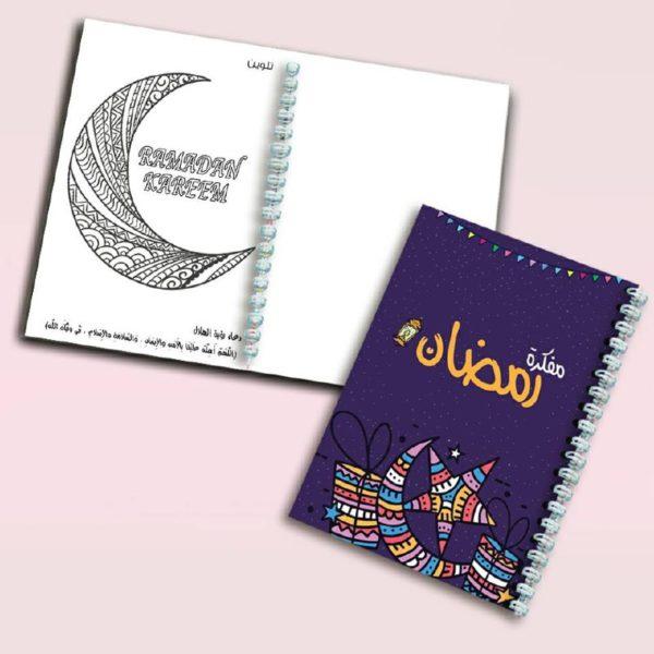 مفكرة رمضان للأطفال متابعة يومية للأذكار والقرآن الكريم