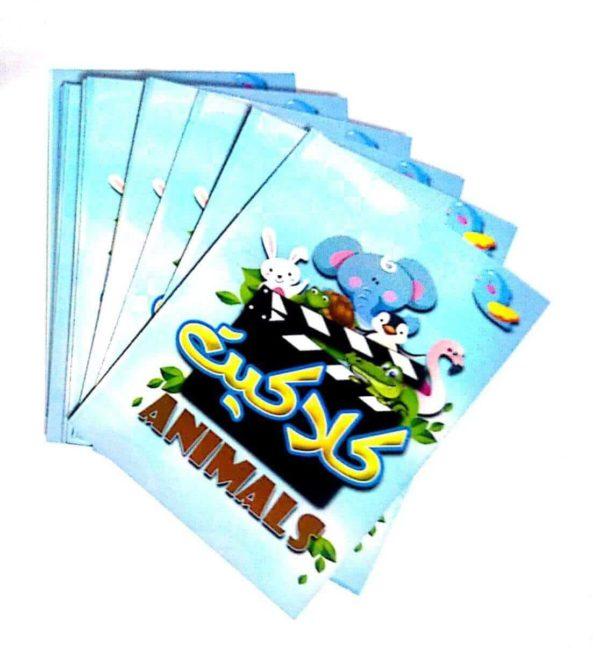 لعبة كلاكيت Animals للأطفال