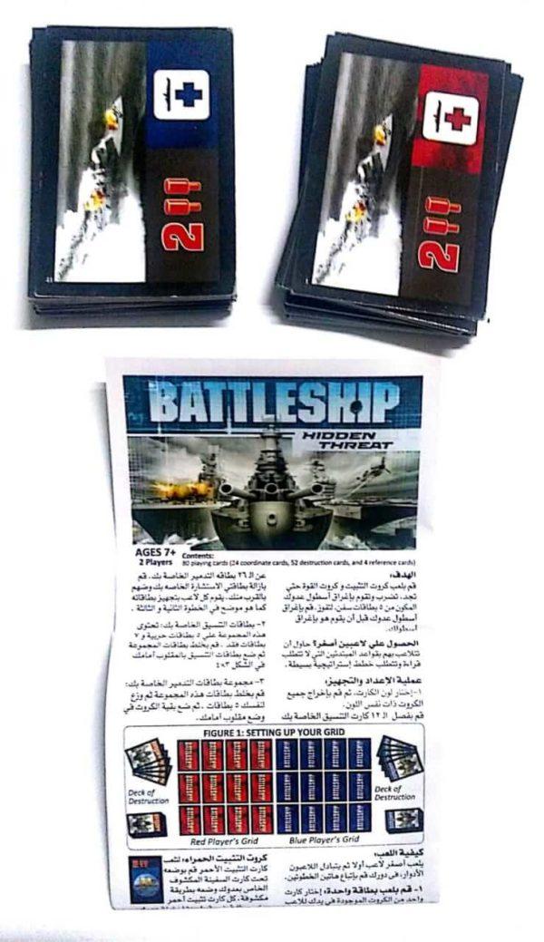 لعبة معركة السفن العاب جماعية مسلية